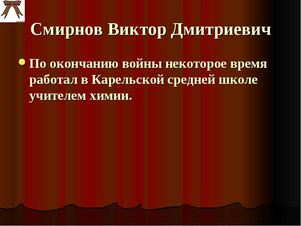 Смирнов Виктор Дмитриевич По окончанию войны некоторое время работал в Карель...