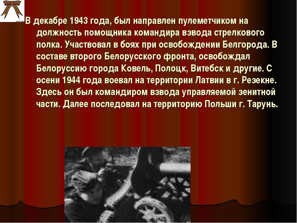 В декабре 1943 года, был направлен пулеметчиком на должность помощника команд...
