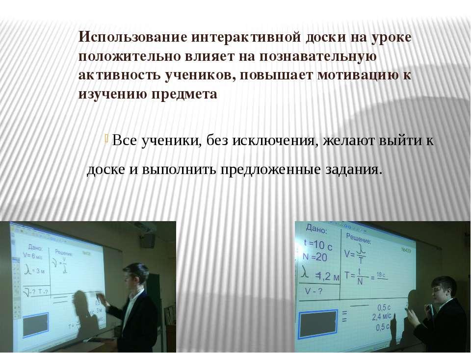 Использование интерактивной доски на уроке положительно влияет на познаватель...