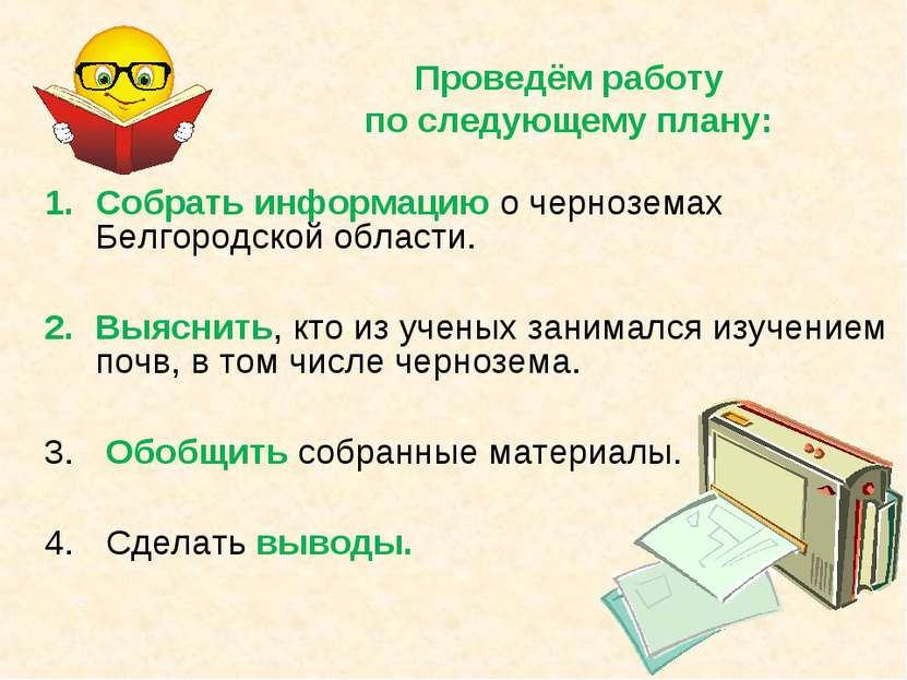 Проведём работу по следующему плану: Собрать информацию о черноземах Белгород...