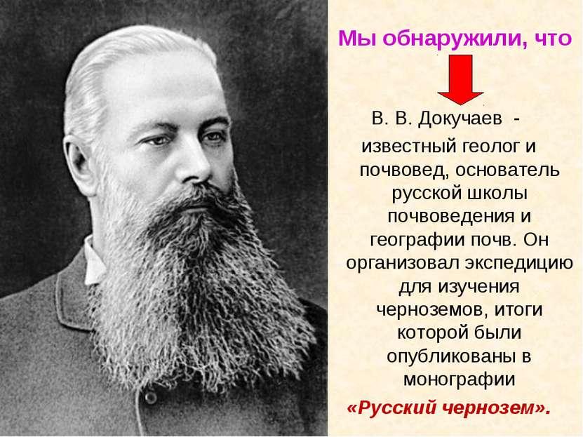 Мы обнаружили, что В. В. Докучаев - известный геолог и почвовед, основатель р...