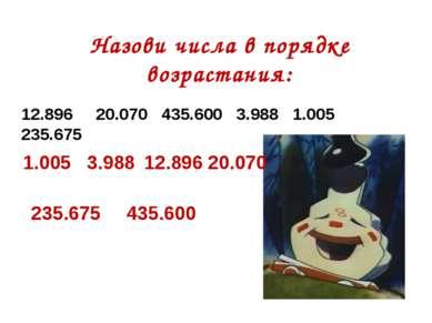 Назови числа в порядке возрастания: 12.896 20.070 435.600 3.988 1.005 235.675...