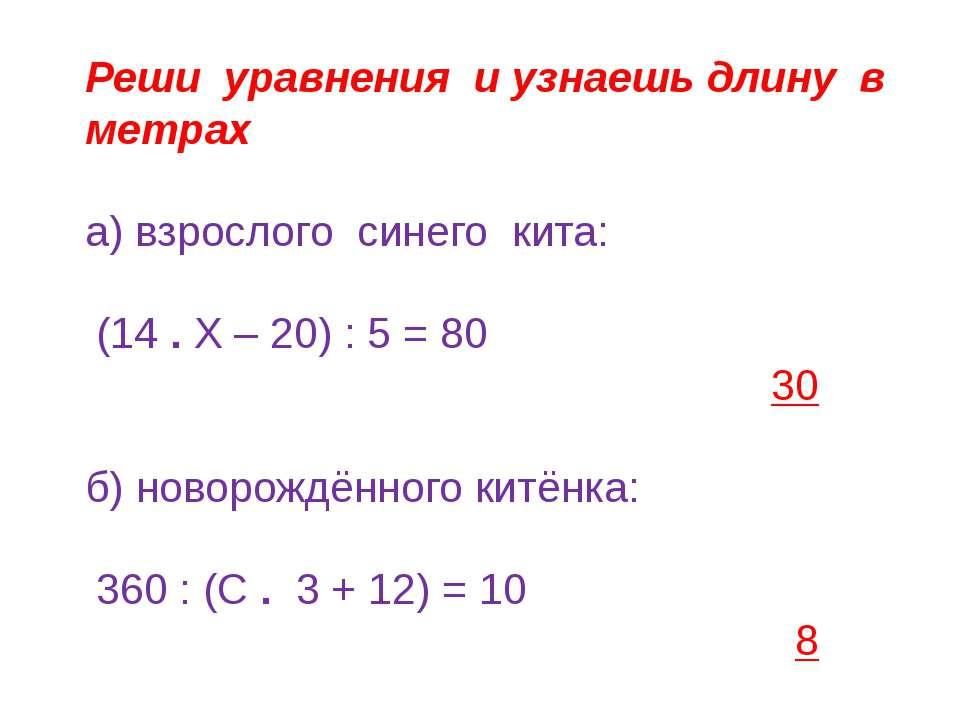 Реши уравнения и узнаешь длину в метрах а) взрослого синего кита: (14 . Х – 2...