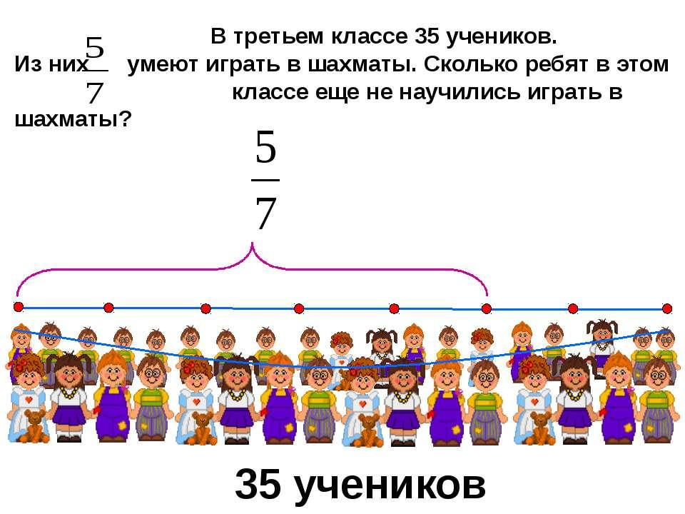 В третьем классе 35 учеников. Из них умеют играть в шахматы. Сколько ребят в ...