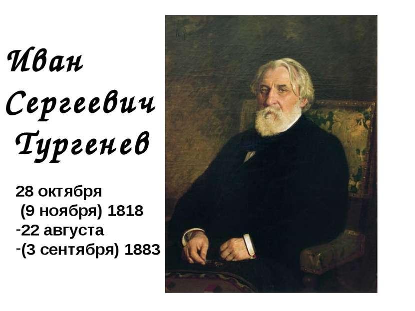 Иван Сергеевич Тургенев 28 октября (9 ноября) 1818 22 августа (3 сентября) 1883