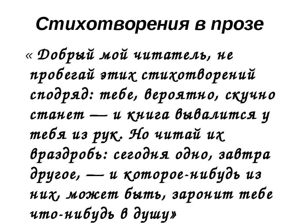 Стихотворения в прозе « Добрый мой читатель, не пробегай этих стихотворений с...