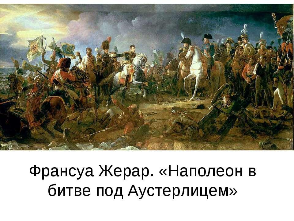 Франсуа Жерар. «Наполеон в битве под Аустерлицем»