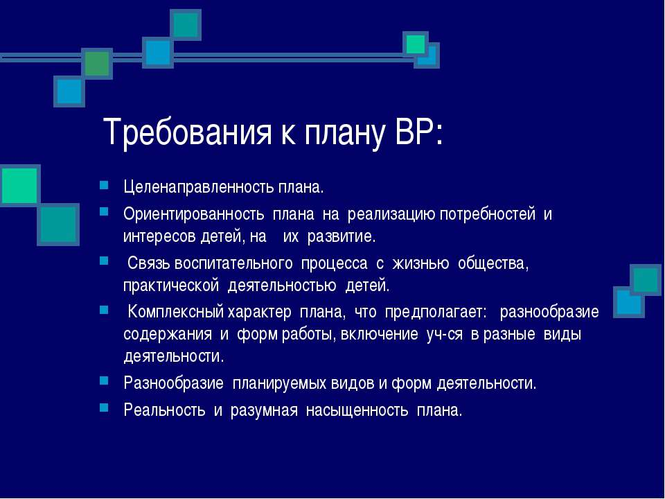 Требования к плану ВР: Целенаправленность плана. Ориентированность плана на р...