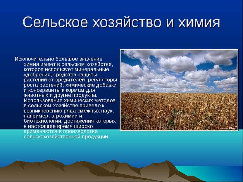 Сельское хозяйство и химия Исключительно большое значение химия имеет в сельс...