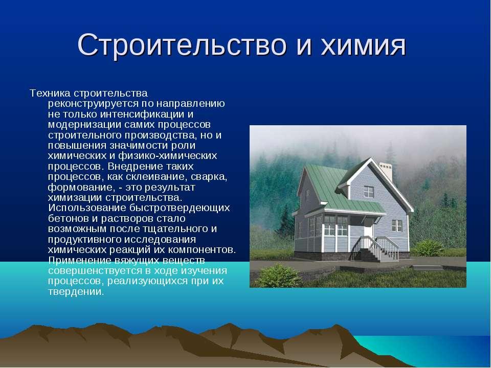 Строительство и химия Техника строительства реконструируется по направлению н...