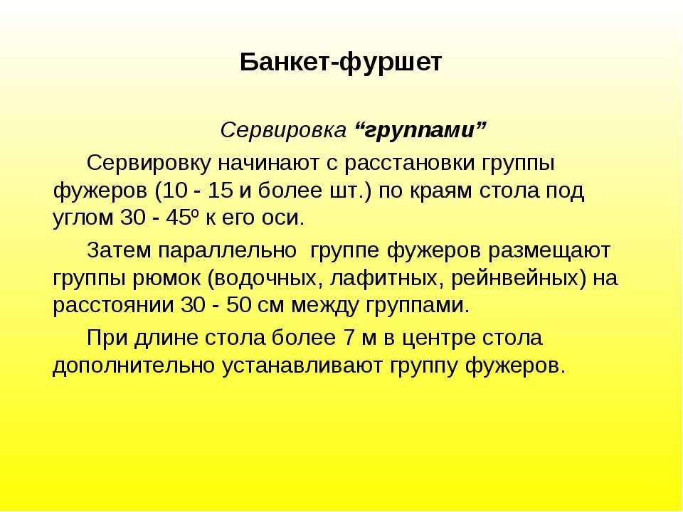 """Банкет-фуршет Сервировка """"группами"""" Сервировку начинают с расстановки группы ..."""