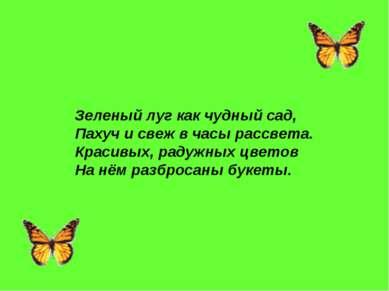 Зеленый луг как чудный сад, Пахуч и свеж в часы рассвета. Красивых, радужных ...