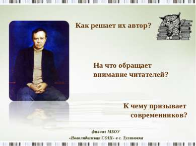 филиал МБОУ «Новолядинская СОШ» в с. Тулиновка К чему призывает современников...