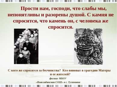 филиал МБОУ «Новолядинская СОШ» в с. Тулиновка Прости нам, господи, что слабы...