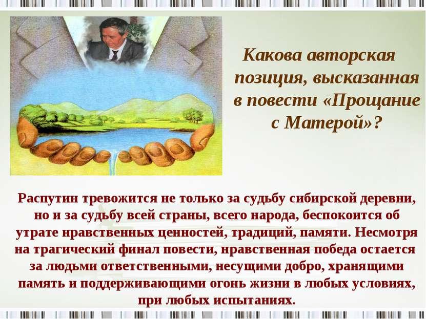 Распутин тревожится не только за судьбу сибирской деревни, но и за судьбу все...