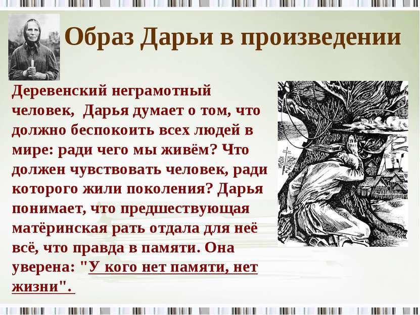 Образ Дарьи в произведении Деревенский неграмотный человек, Дарья думает о то...
