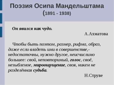 Поэзия Осипа Мандельштама (1891 - 1938) Он явился как чудо. А.Ахматова Чтобы ...