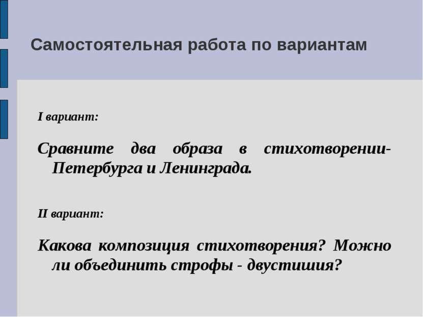 Самостоятельная работа по вариантам I вариант: Сравните два образа в стихотво...