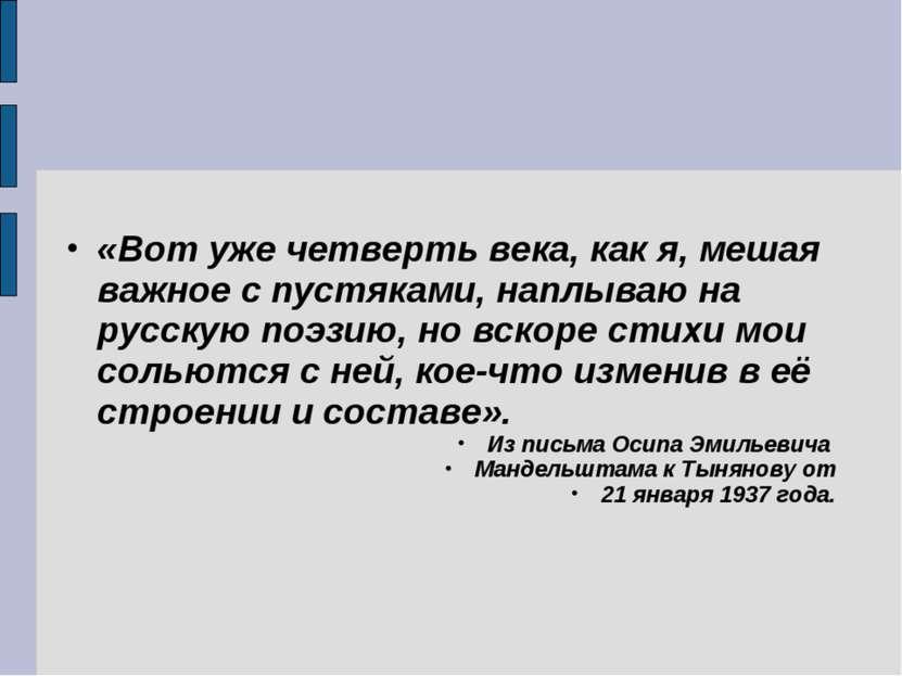 «Вот уже четверть века, как я, мешая важное с пустяками, наплываю на русскую ...