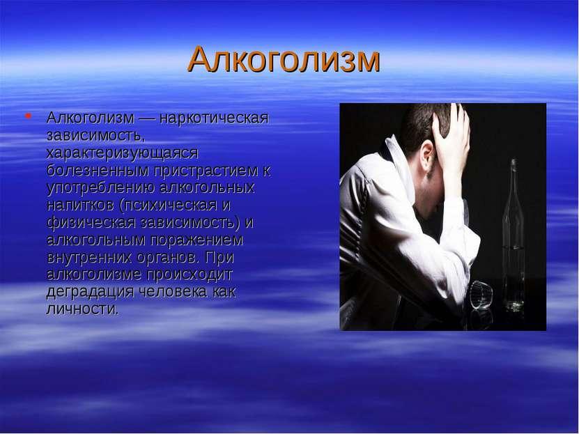 Алкоголизм Алкоголизм — наркотическая зависимость, характеризующаяся болезнен...