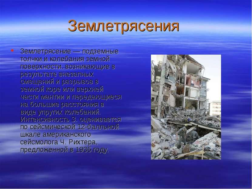 Землетрясения Землетрясение — подземные толчки и колебания земной поверхности...