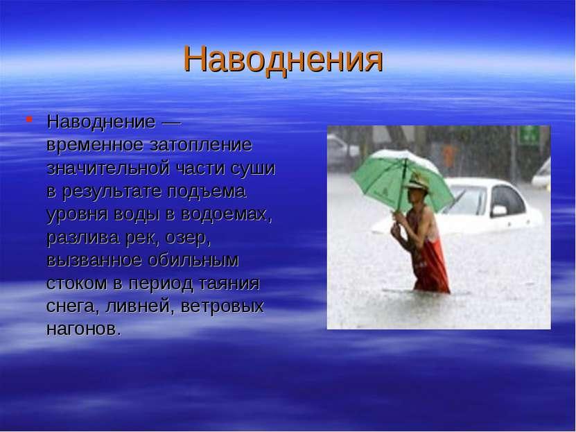 Наводнения Наводнение — временное затопление значительной части суши в резуль...