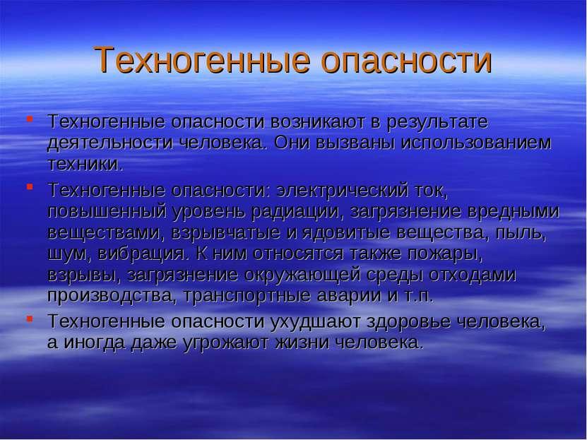 Техногенные опасности Техногенные опасности возникают в результате деятельнос...