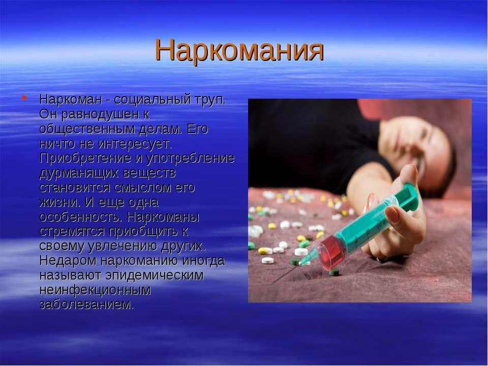 Наркомания Наркоман - социальный труп. Он равнодушен к общественным делам. Ег...