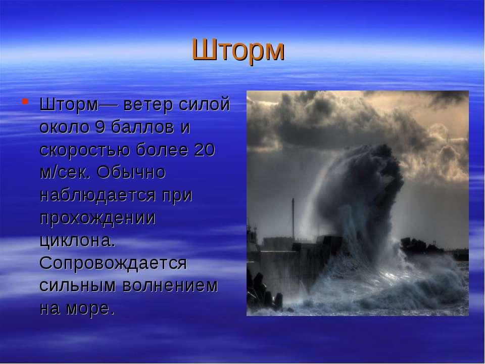 Шторм Шторм— ветер силой около 9 баллов и скоростью более 20 м/сек. Обычно на...