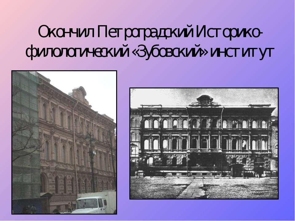 Окончил Петроградский Историко-филологический «Зубовский» институт