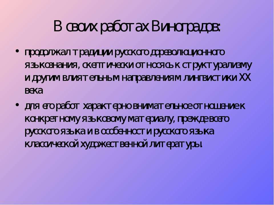 В своих работах Виноградов: продолжал традиции русского дореволюционного язык...