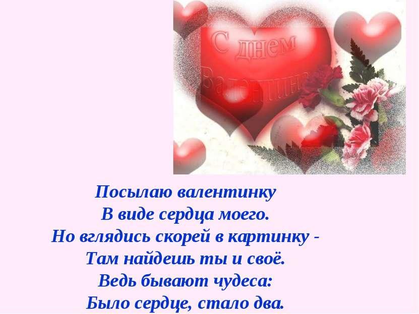 Посылаю валентинку В виде сердца моего. Но вглядись скорей в картинку - Там н...