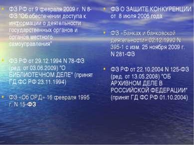 """ФЗ РФ от 9 февраля 2009 г. N 8-ФЗ """"Об обеспечении доступа к информации о деят..."""