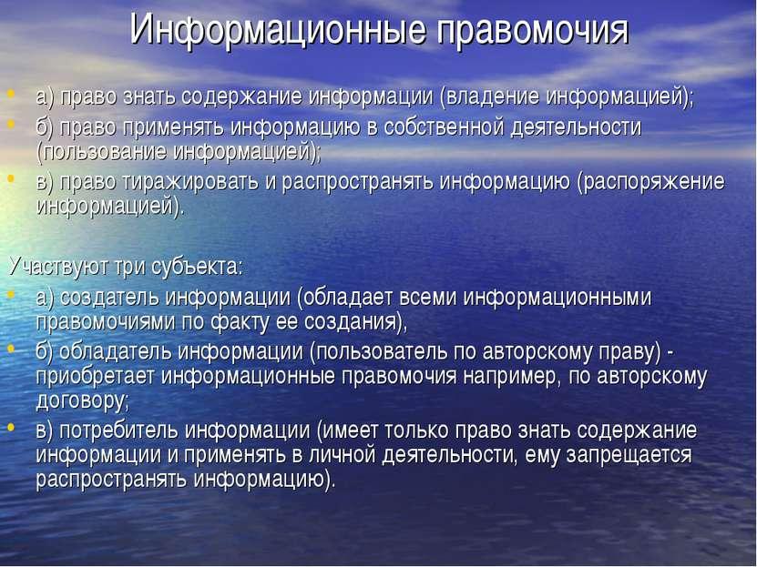 Информационные правомочия а) право знать содержание информации (владение инфо...