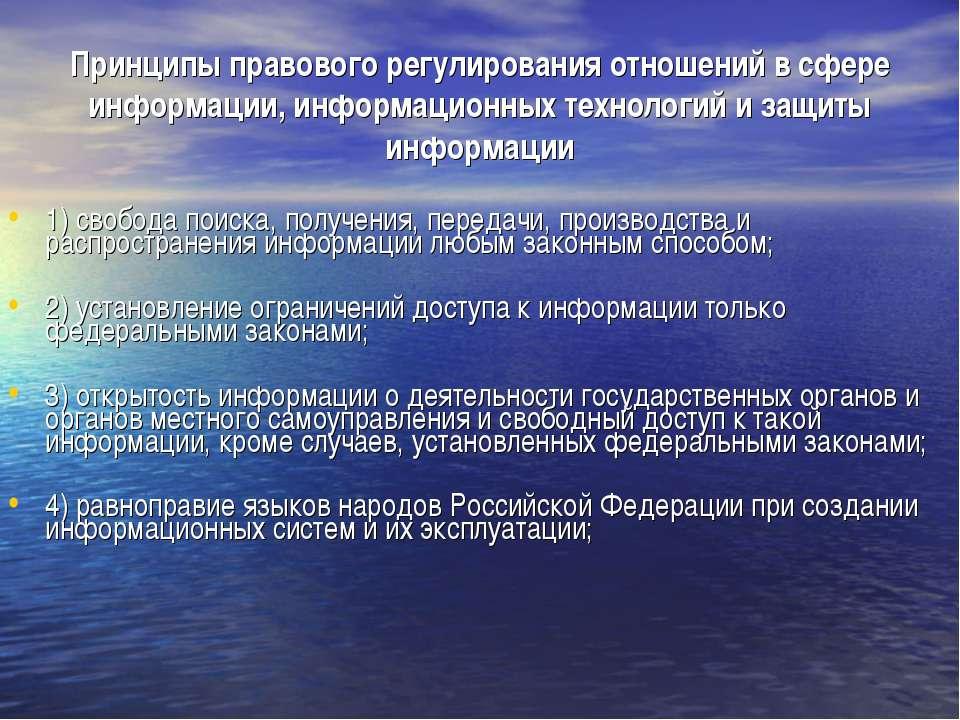Принципы правового регулирования отношений в сфере информации, информационных...