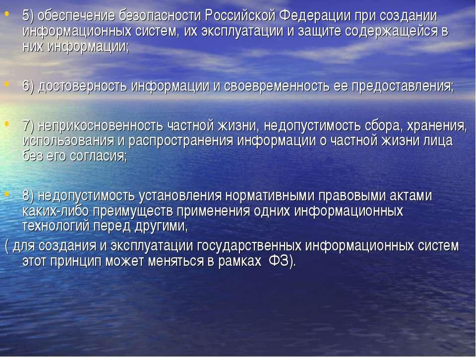 5) обеспечение безопасности Российской Федерации при создании информационных ...