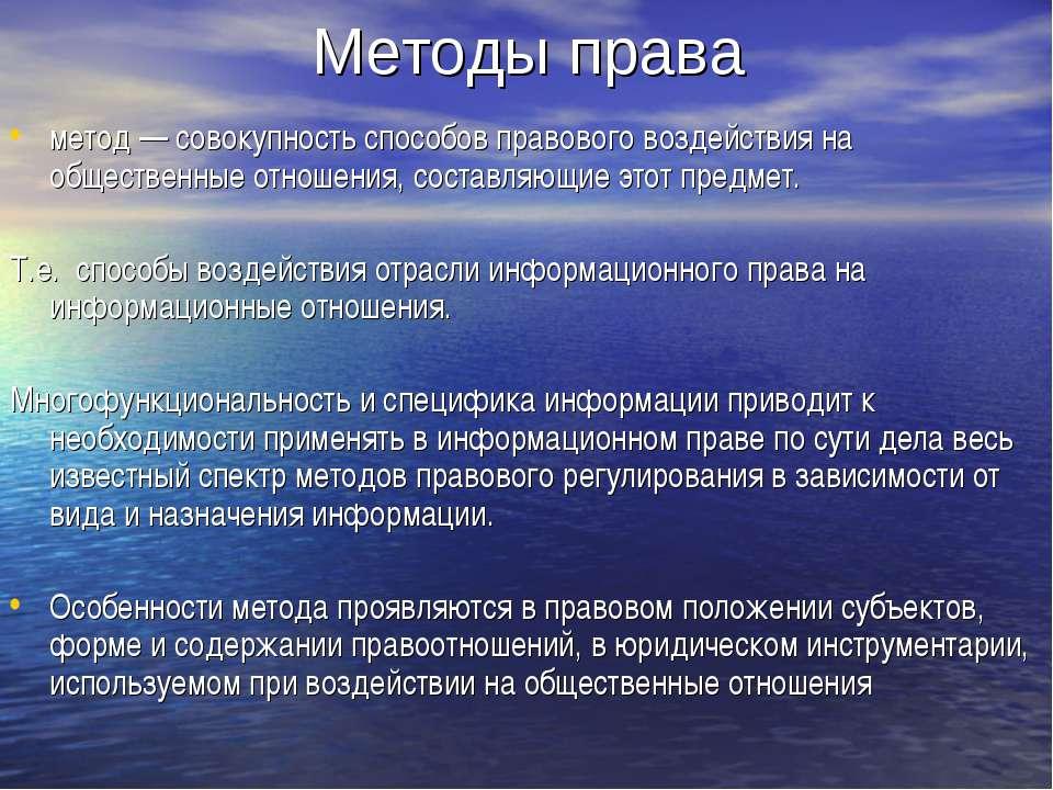 Методы права метод — совокупность способов правового воздействия на обществен...