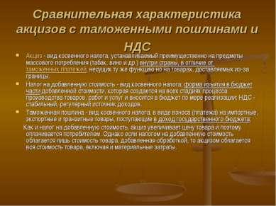 Сравнительная характеристика акцизов с таможенными пошлинами и НДС Акциз - ви...