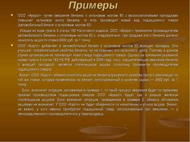 Примеры ООО «Арарат» путем смешения бензина с октановым числом 80 с высокоокт...