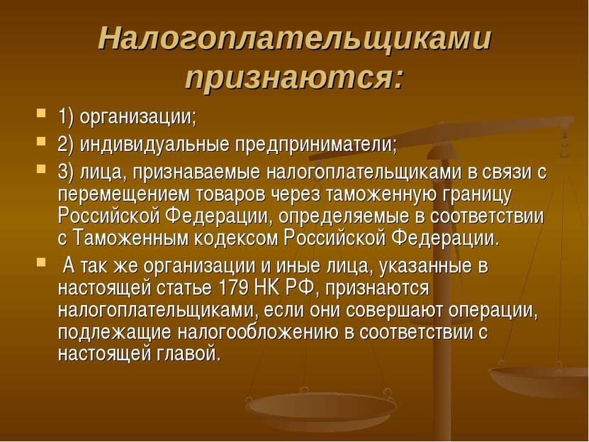 Налогоплательщиками признаются: 1) организации; 2) индивидуальные предпринима...