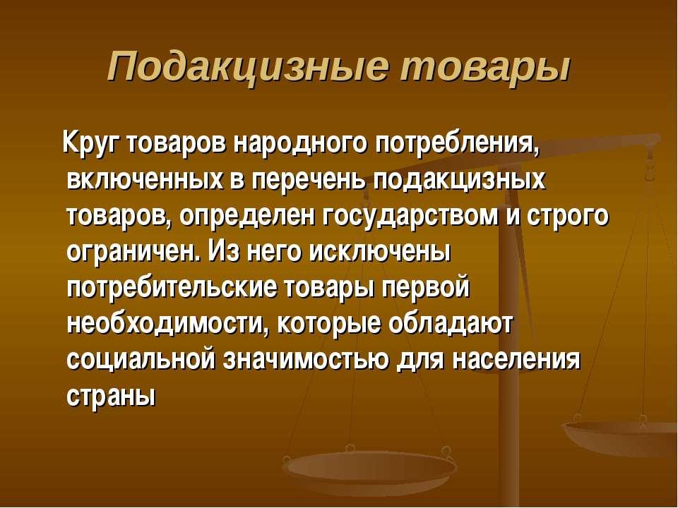 Подакцизные товары Круг товаров народного потребления, включенных в перечень ...