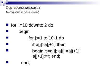 Сортировка массивов for i:=10 downto 2 do begin for j:=1 to 10-1 do if a[j]>a...