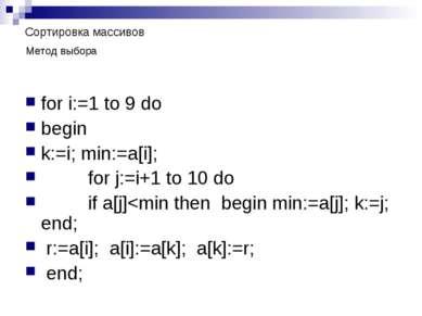 Сортировка массивов for i:=1 to 9 do begin k:=i; min:=a[i]; for j:=i+1 to 10 ...