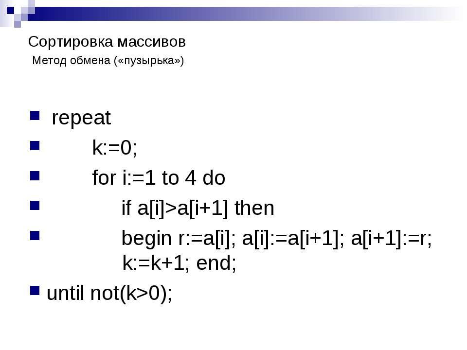 Сортировка массивов repeat k:=0; for i:=1 to 4 do if a[i]>a[i+1] then begin r...