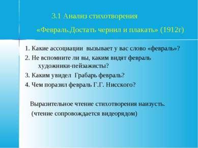 3.1 Анализ стихотворения «Февраль.Достать чернил и плакать» (1912г) 1. Какие ...