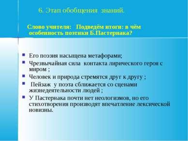 6. Этап обобщения знаний. Слово учителя: Подведём итоги: в чём особенность по...