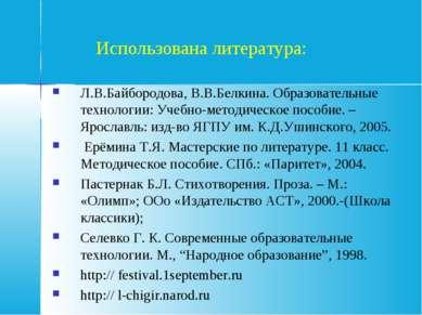 Использована литература: Л.В.Байбородова, В.В.Белкина. Образовательные технол...