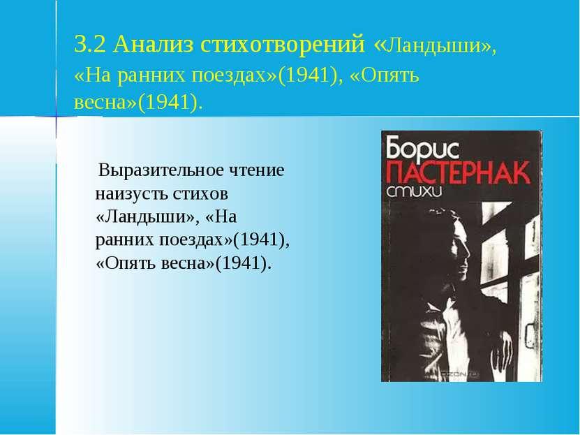 3.2 Анализ стихотворений «Ландыши», «На ранних поездах»(1941), «Опять весна»(...