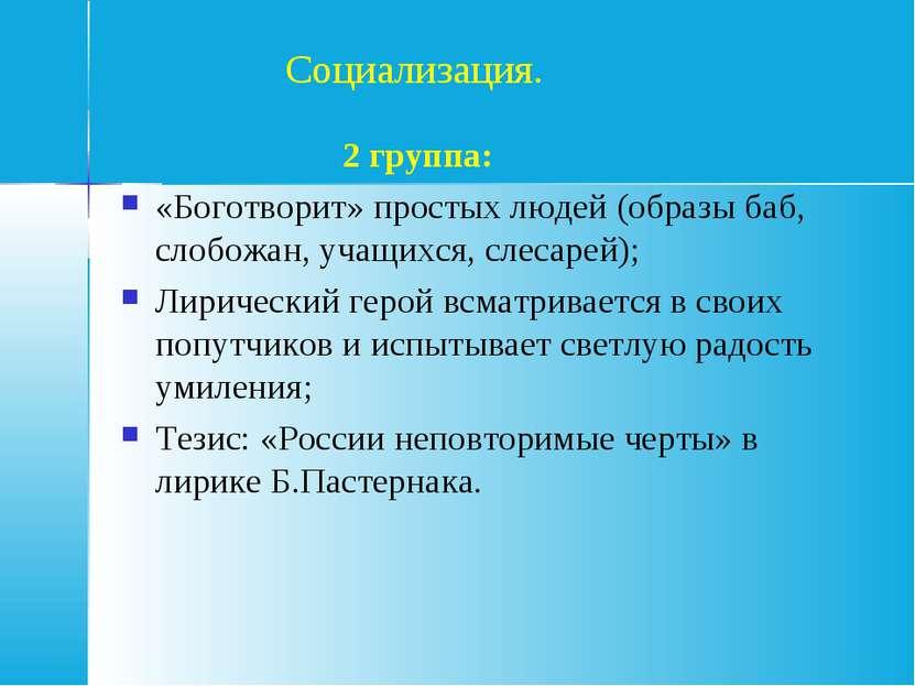 2 группа: «Боготворит» простых людей (образы баб, слобожан, учащихся, слесаре...