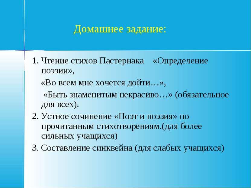 Домашнее задание: 1. Чтение стихов Пастернака «Определение поэзии», «Во всем ...